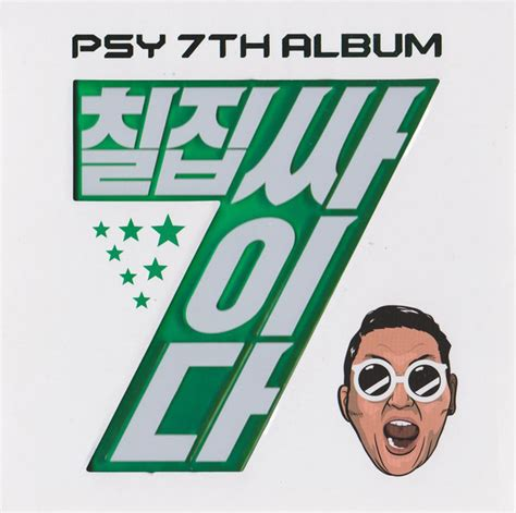 Psy - 칠집싸이다 (Psy 7th Album) | Releases | Discogs