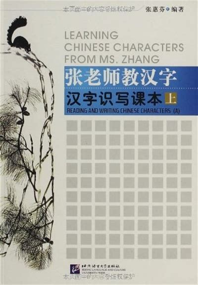Reading and writing chinese characters (A) - Librairie Le